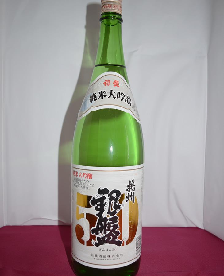 銀盤酒造 純米大吟醸